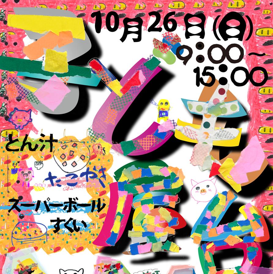 10/26(日) 『子ども屋台@コープ桜山店』 開催します!!