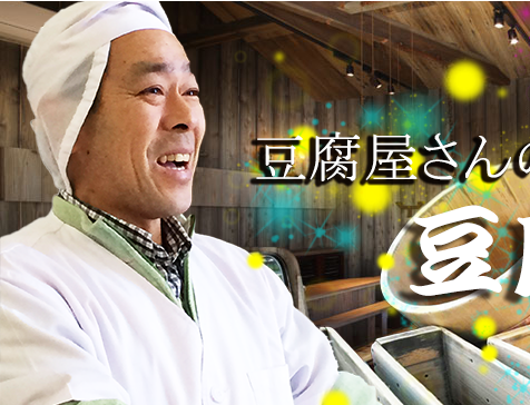 12/14『 豆腐屋さんで豆腐屋さんと作る手作り豆腐体験』開催します!!