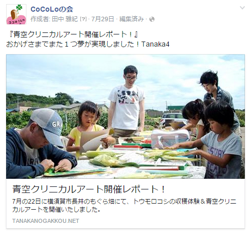 青空クリニカルアート開催レポート!